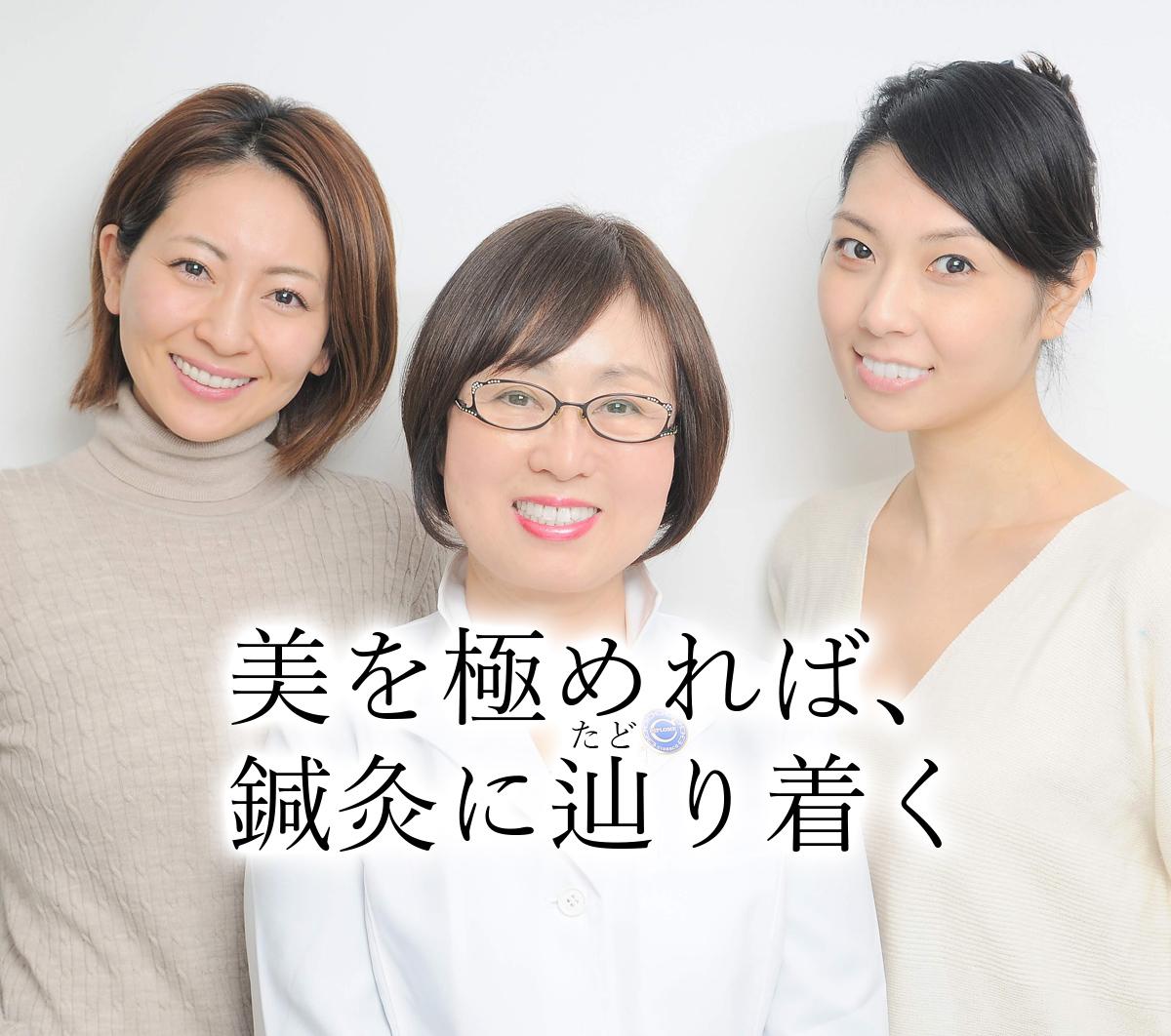 美を極めれば、鍼灸に辿り着く 院長 森谷恵子の写真