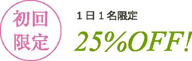 初回25%OFF